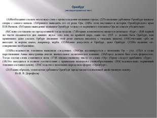 Оренбург (неотредактированный текст)  (1)Необходимо сказать несколько слов