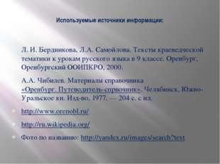 Используемые источники информации: Л. И. Бердникова, Л.А. Самойлова. Тексты