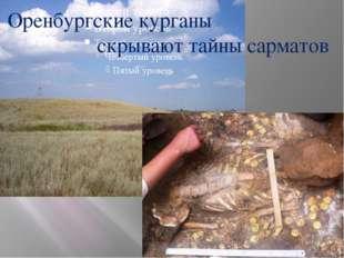 Оренбургские курганы скрывают тайны сарматов