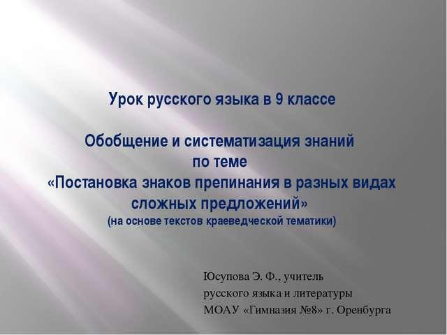 Урок русского языка в 9 классе Обобщение и систематизация знаний по теме «Пос...
