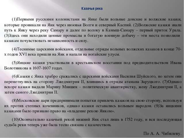 Казачья река (1)Первыми русскими колонистами на Яике были вольные донские и...