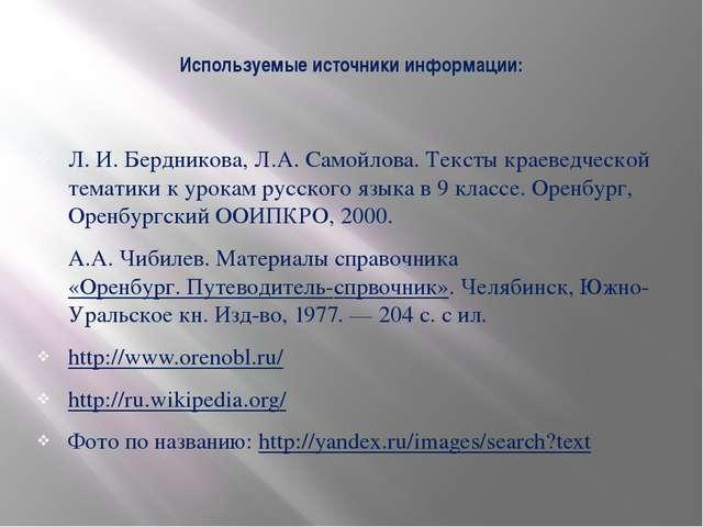 Используемые источники информации: Л. И. Бердникова, Л.А. Самойлова. Тексты...