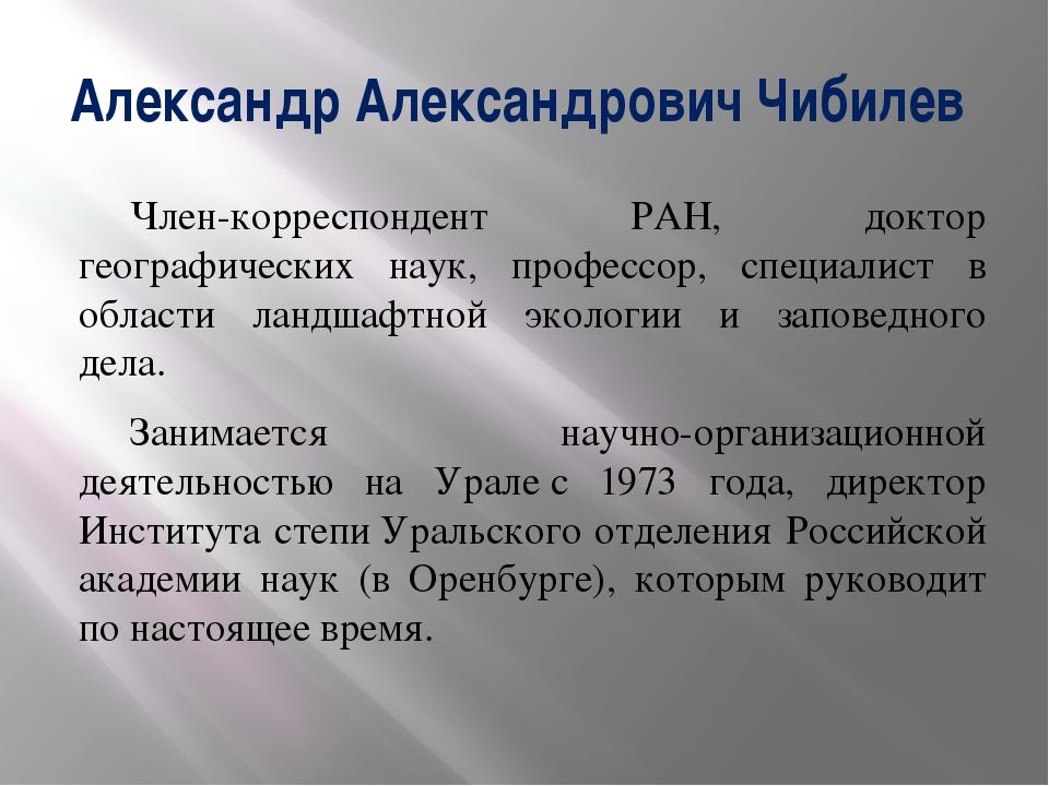 Александр Александрович Чибилев Член-корреспондент РАН, доктор географически...