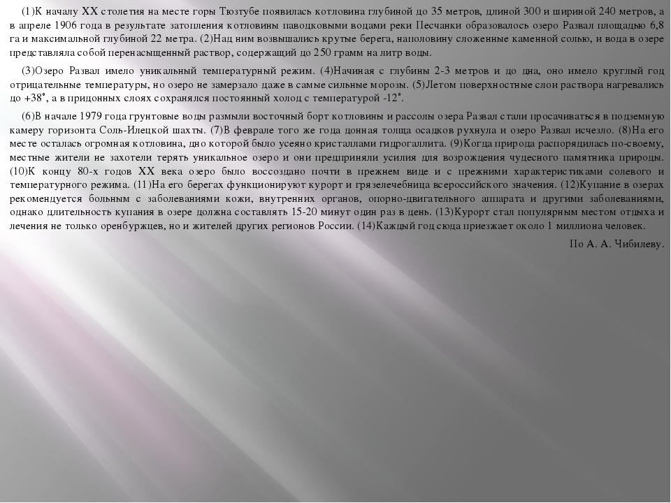 (1)К началу XX столетия на месте горы Тюзтубе появилась котловина глубиной д...