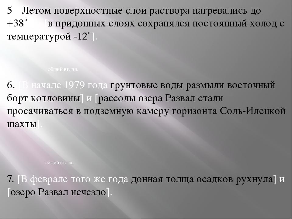 5. [Летом поверхностные слои раствора нагревались до +38˚], а [в придонных сл...