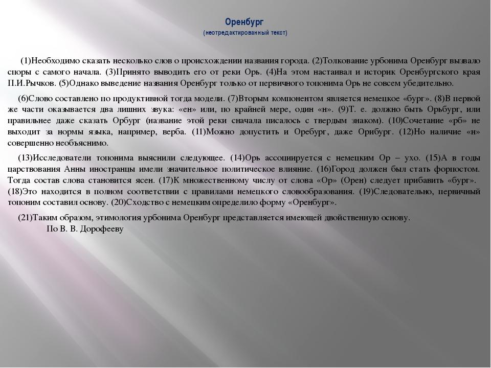 Оренбург (неотредактированный текст)  (1)Необходимо сказать несколько слов...