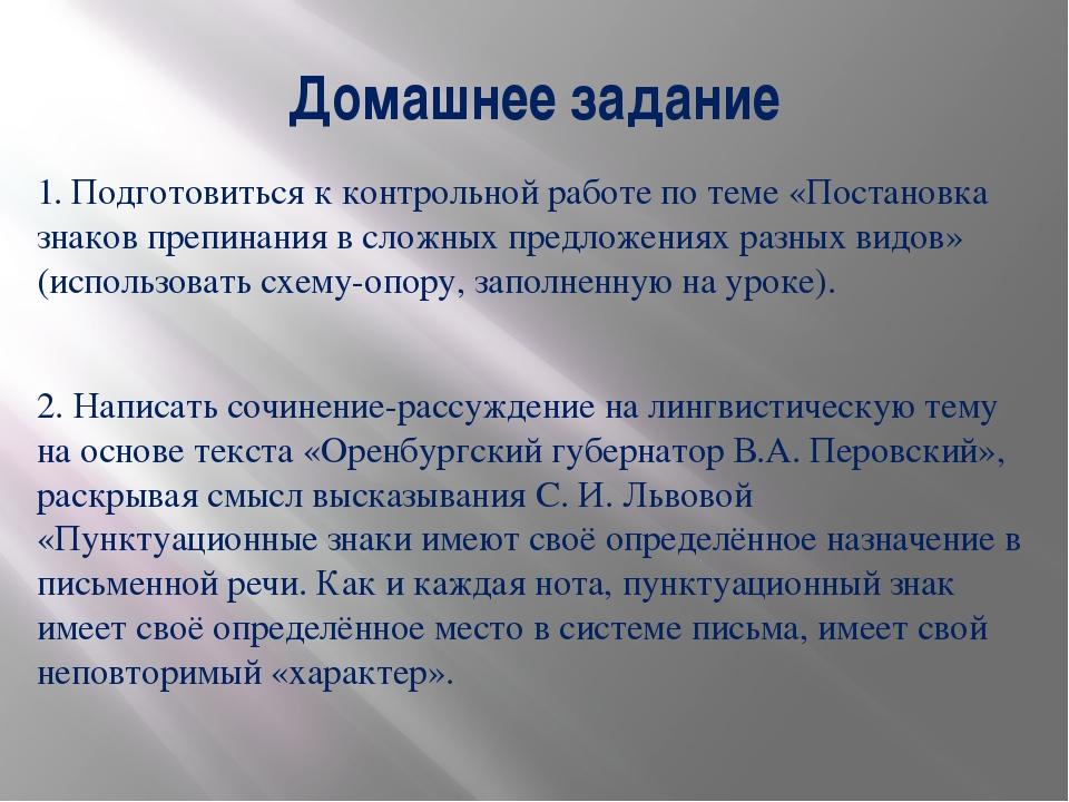 Домашнее задание 1. Подготовиться к контрольной работе по теме «Постановка зн...
