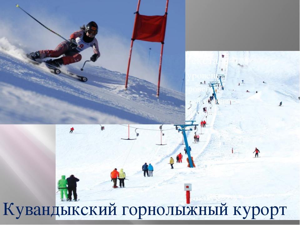 Кувандыкский горнолыжный курорт