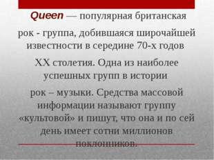 Queen— популярнаябританская рок - группа, добившаяся широчайшей известност