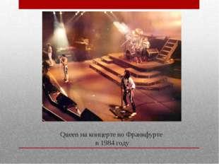 Queen на концерте во Франкфурте в 1984 году