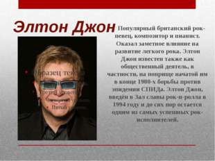 Элтон Джон Популярный британский рок-певец, композитор и пианист. Оказал заме