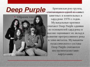 Deep Purple Британская рок-группа, считающаяся одной из самых заметных и влия