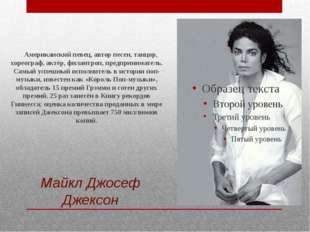 Майкл Джосеф Джексон Американский певец, автор песен, танцор, хореограф, актё