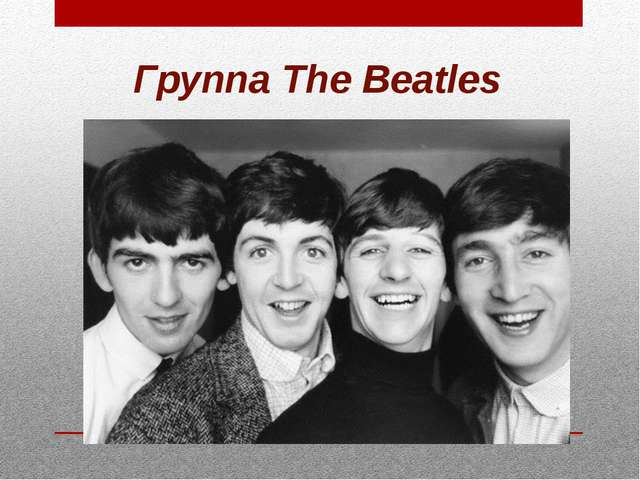 Группа The Beatles