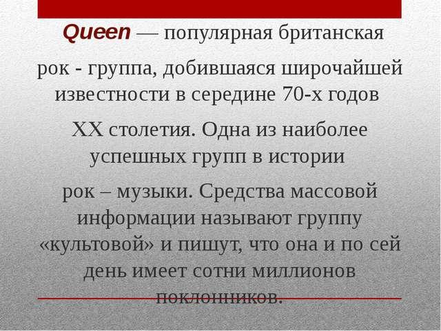 Queen— популярнаябританская рок - группа, добившаяся широчайшей известност...