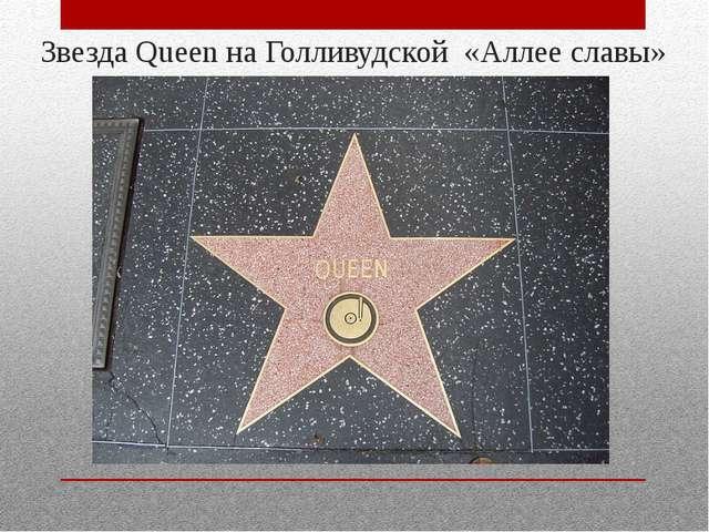 Звезда Queen наГолливудской «Аллее славы»