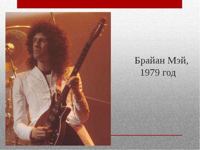 Брайан Мэй, 1979 год