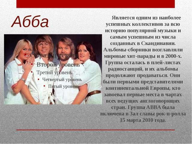 Абба Является одним из наиболее успешных коллективов за всю историю популярно...