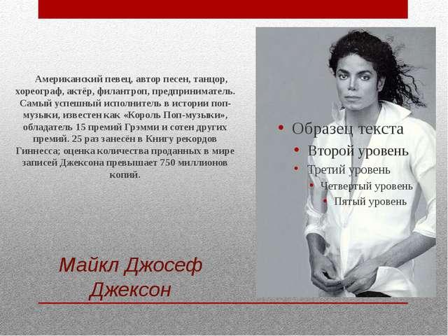 Майкл Джосеф Джексон Американский певец, автор песен, танцор, хореограф, актё...