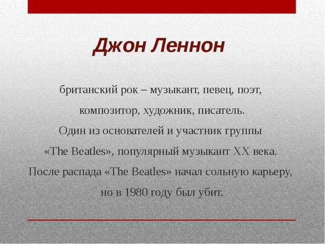 Джон Леннон британский рок – музыкант, певец, поэт, композитор, художник, п...