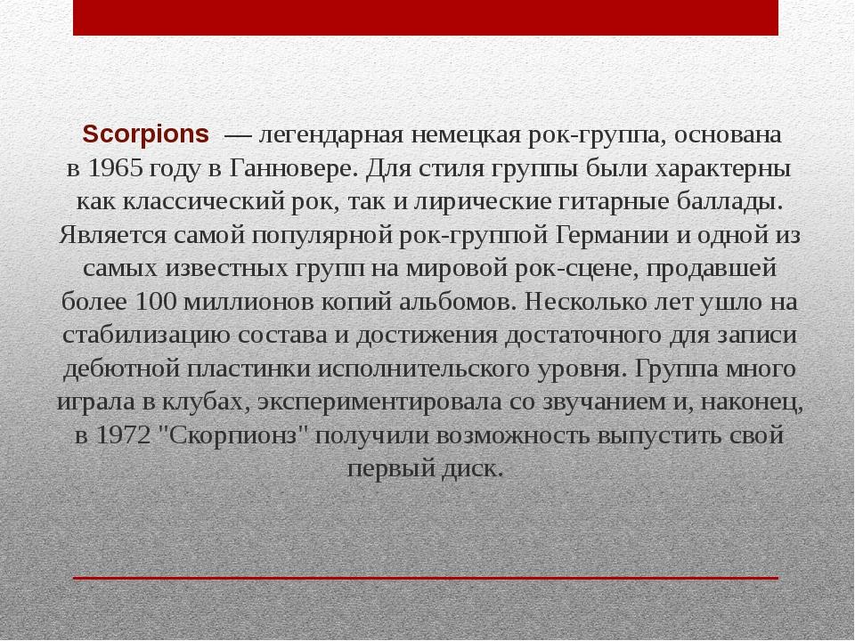 Scorpions— легендарнаянемецкая рок-группа, основана в1965 годувГаннове...