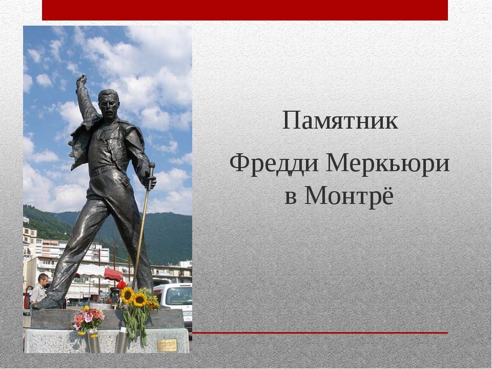 Памятник Фредди Меркьюри вМонтрё