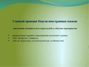Главный принцип Недели иностранных языков предлагаемые задания и мероприятия