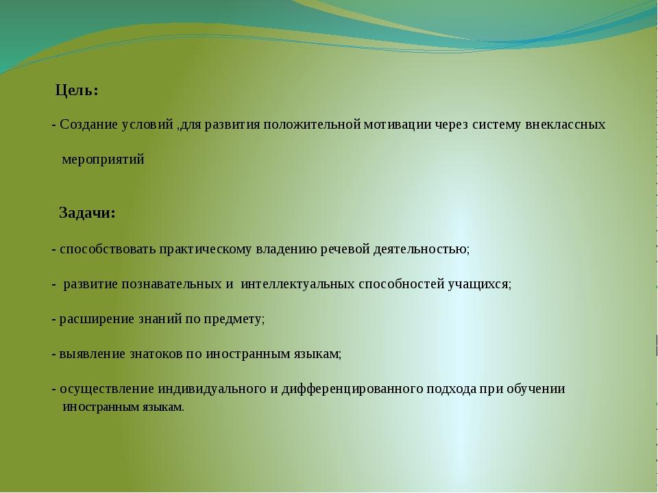 Цель: - Создание условий ,для развития положительной мотивации через систему...