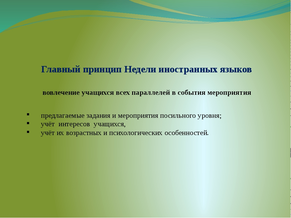 Главный принцип Недели иностранных языков предлагаемые задания и мероприятия...