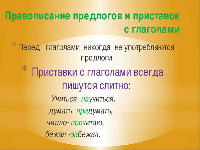 Правописание предлогов и приставок с глаголами Перед глаголами никогда не упо...