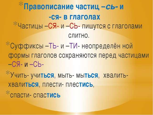 Правописание частиц –сь- и -ся- в глаголах Частицы –СЯ- и –СЬ- пишутся с глаг...