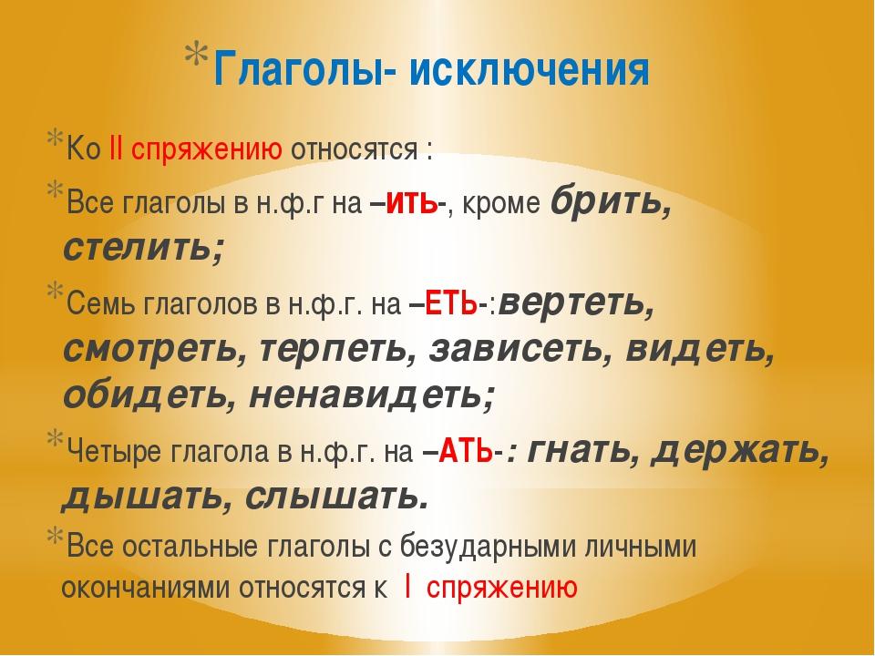 Глаголы- исключения Ко II спряжению относятся : Все глаголы в н.ф.г на –ить-,...