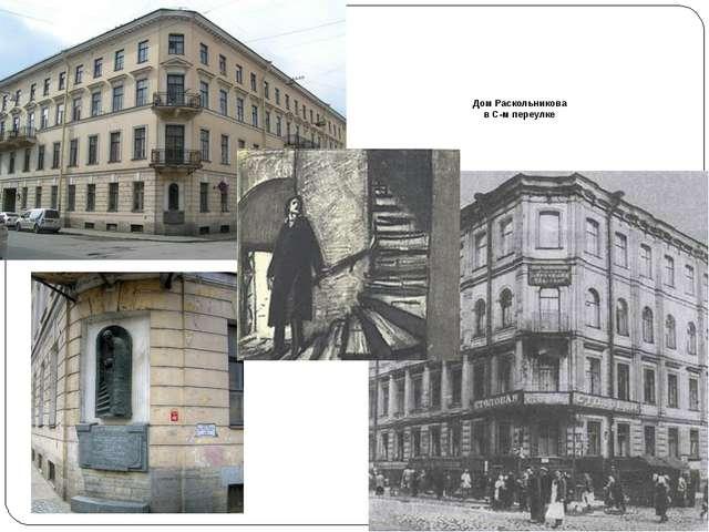 Дом Раскольникова в С-м переулке