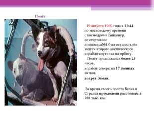 19августа 1960 года в11:44 помосковскому времени скосмодрома Байконур, с