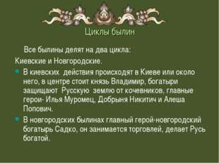 Циклы былин Все былины делят на два цикла: Киевские и Новгородские. В киевски