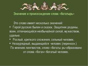 Значение и происхождение слова «богатырь» Это слово имеет несколько значений