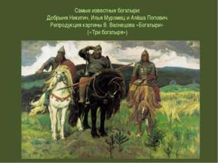 Самые известные богатыри: Добрыня Никитич, Илья Муромец и Алёша Попович. Репр