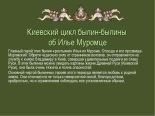 Киевский цикл былин-былины об Илье Муромце Главный герой этих былин-крестьяни
