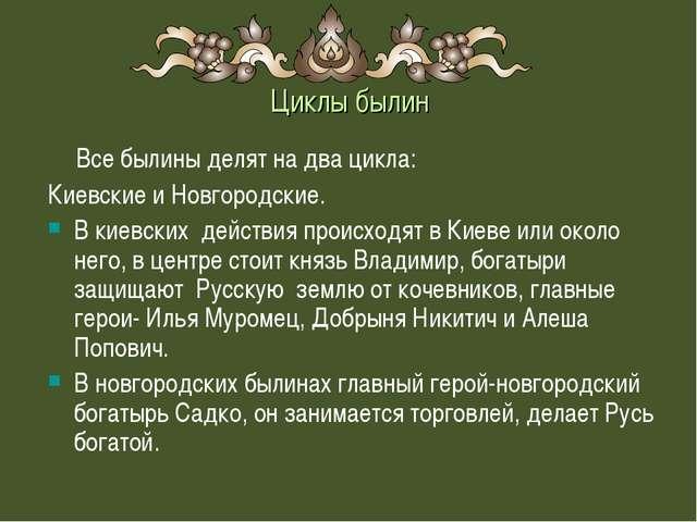 Циклы былин Все былины делят на два цикла: Киевские и Новгородские. В киевски...