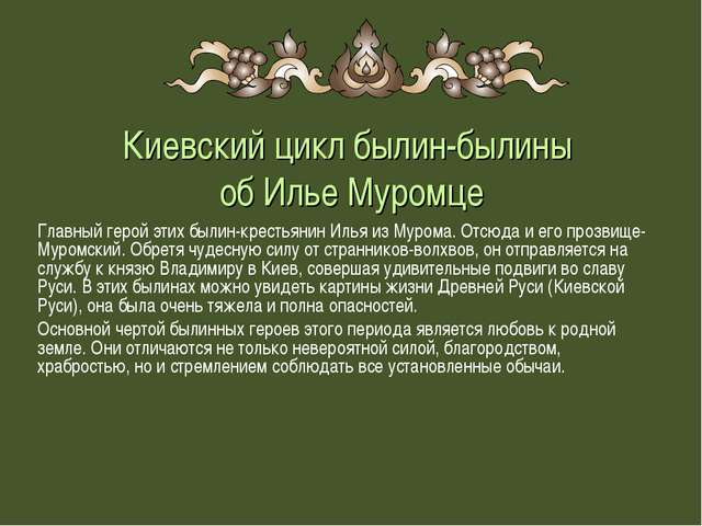 Киевский цикл былин-былины об Илье Муромце Главный герой этих былин-крестьяни...