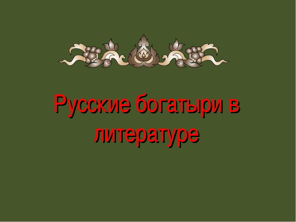 Русские богатыри в литературе