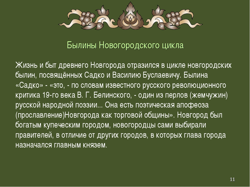 * Былины Новогородского цикла Жизнь и быт древнего Новгорода отразился в цикл...