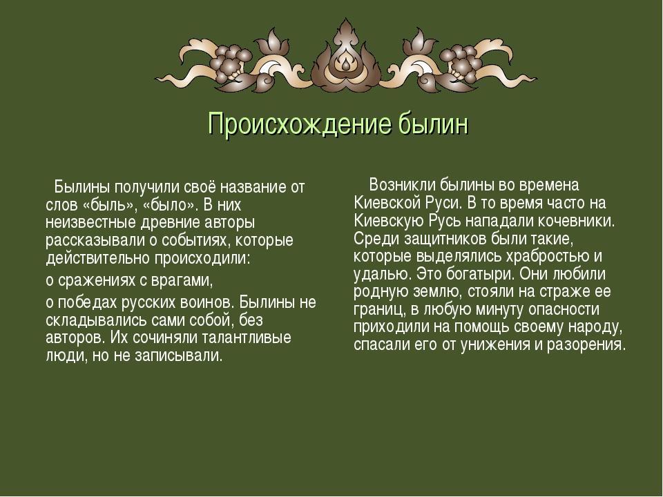 Происхождение былин Былины получили своё название от слов «быль», «было». В н...