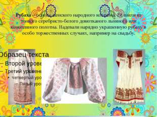 Рубаха – основа женского народного костюма. Её шили из тонкого серебристо-бел