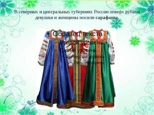 В северных и центральных губерниях России поверх рубахи девушки и женщины нос