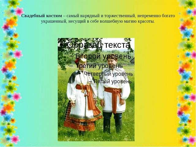 Свадебный костюм – самый нарядный и торжественный, непременно богато украшенн...