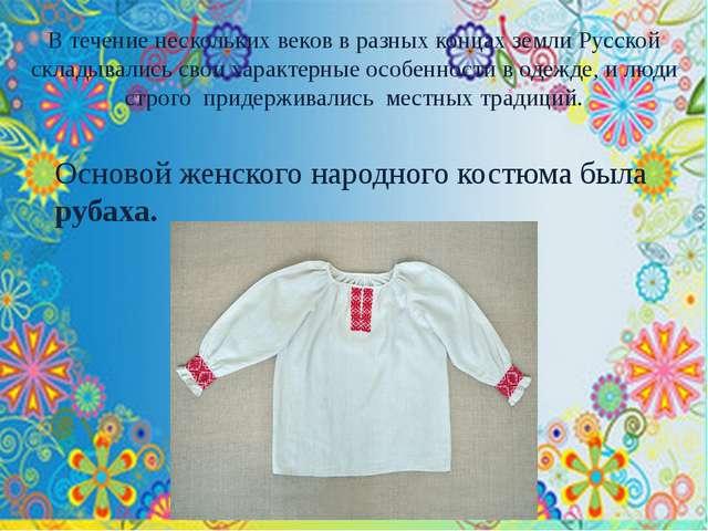 В течение нескольких веков в разных концах земли Русской складывались свои ха...