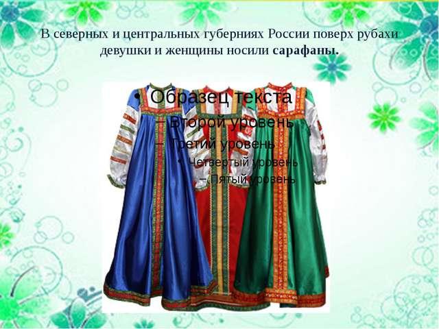 В северных и центральных губерниях России поверх рубахи девушки и женщины нос...