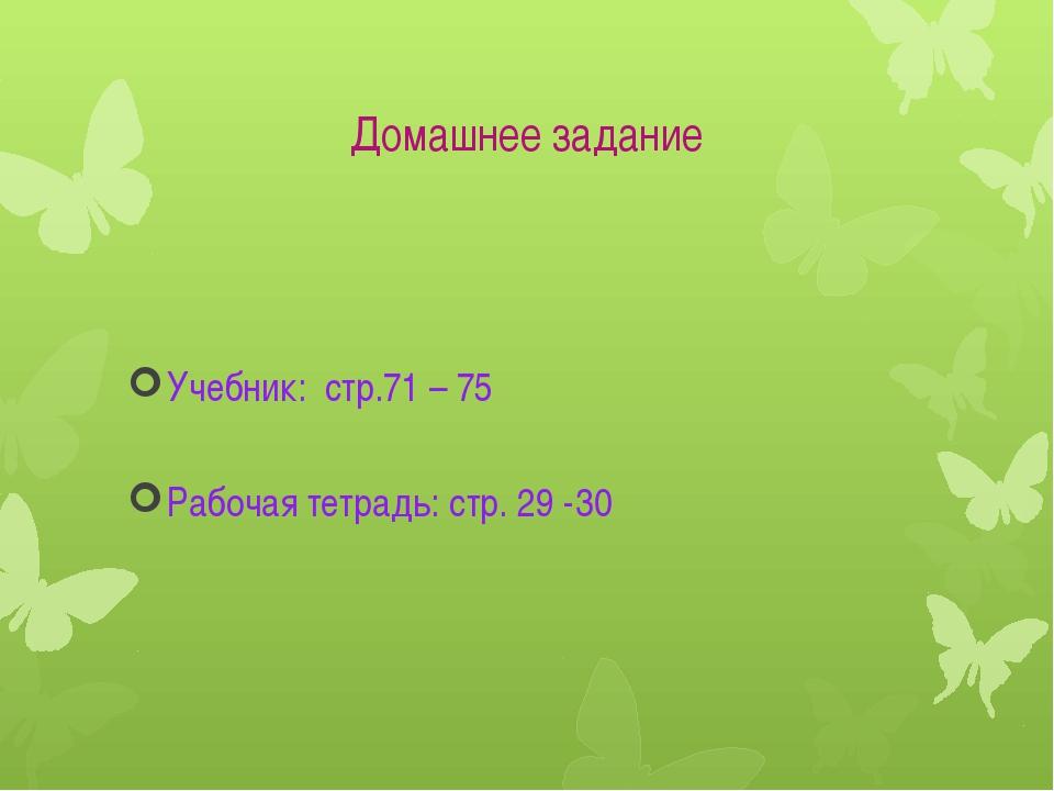 Домашнее задание Учебник: стр.71 – 75 Рабочая тетрадь: стр. 29 -30