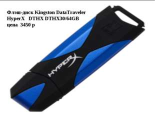 Флэш-диск Kingston DataTraveler HyperX DTHX DTHX30/64GB цена 3450 р